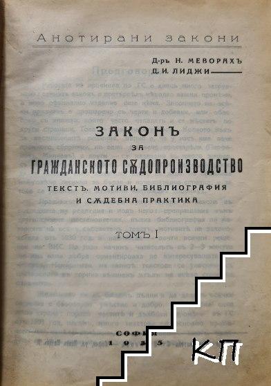 Законъ за гражданското съдопроизводство. Томъ 1