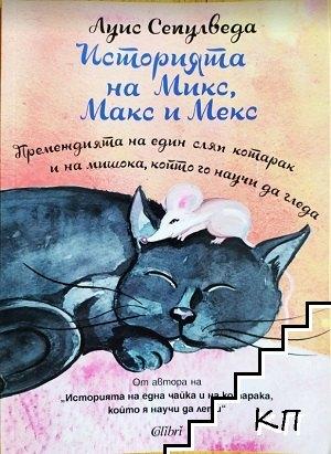 Историята на Микс, Макс и Мекс