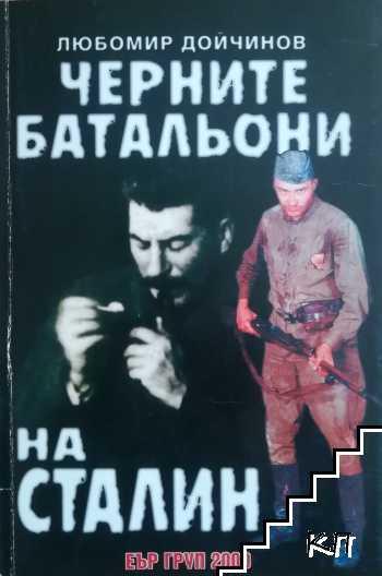Черните батальони на Сталин