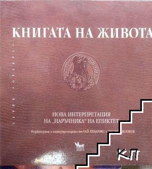 """Книгата на живота. Нова интерпретация на """"Наръчника"""" на Епиктет"""
