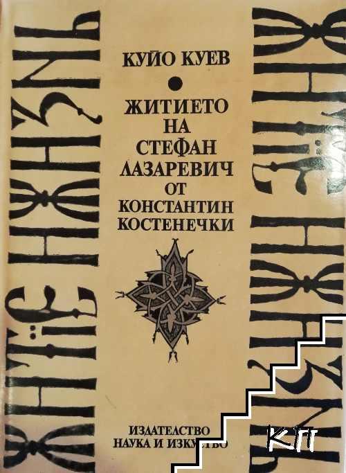 Житието на Стефан Лазаревич от Константин Костенечки