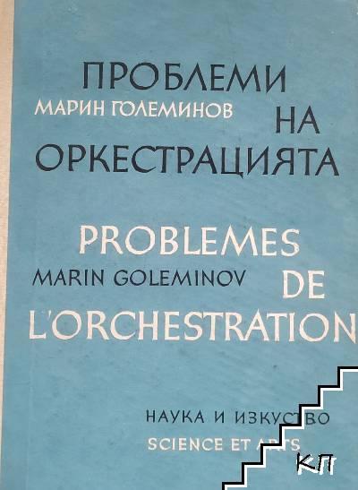 Проблеми на оркестрацията / Problèmes de l'orchestration