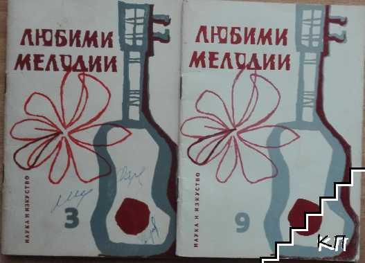 Любими мелодии. Свитък 3, 9