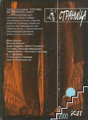 Страница. Бр. 2 / 2000