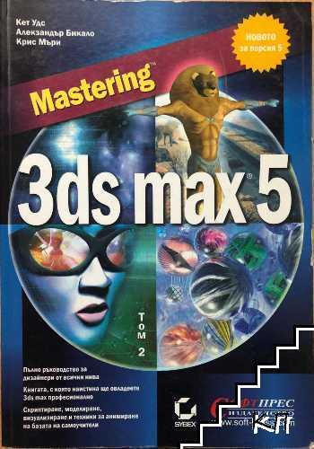 Mastering 3ds max 5. Том 2