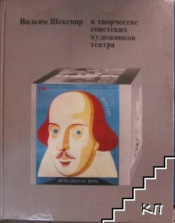 Вильям Шекспир в творчестве советских художников театра