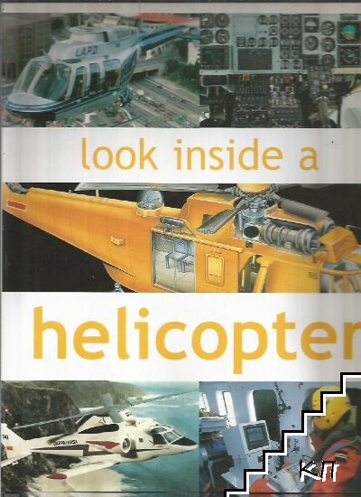 Look inside a helicopter