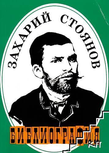 Захари Стоянов - библиографски указател