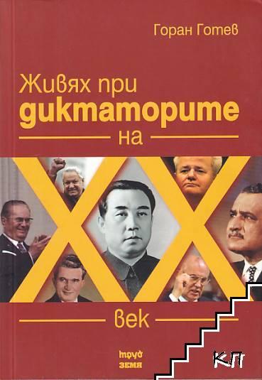 Живях при диктаторите на XX век