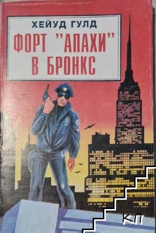 """Форт """"Апахи"""" в Бронкс"""