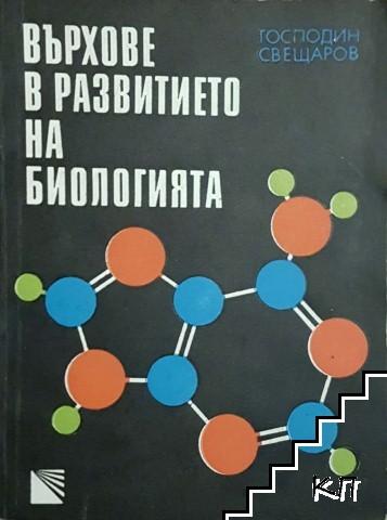 Върхове в развитието на биологията