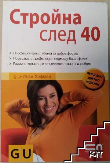 Стройна след 40