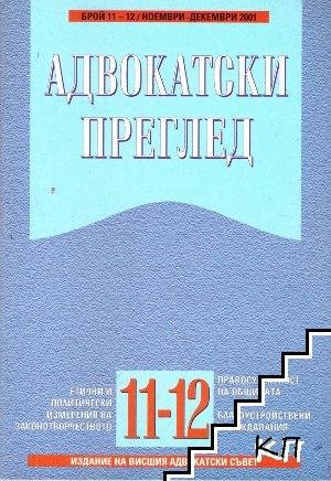 Адвокатски преглед. Бр. 1-12 / 2001