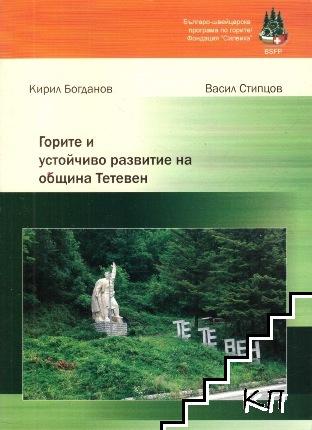 Горите и устойчиво развитие на община Тетевен