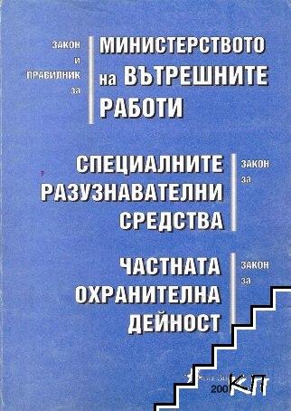 Закон и Правилник за Министерството на вътрешните работи; Закон за специалните разузнавателни средства; Закон за частната охранителна дейност