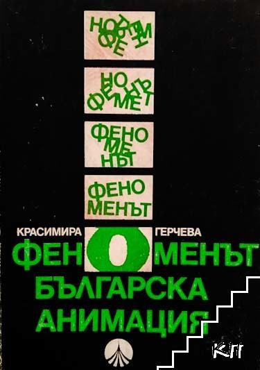 Феноменът българска анимация