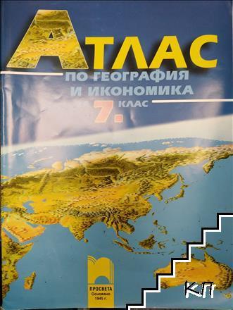 Атлас по география и икономика за 7. клас
