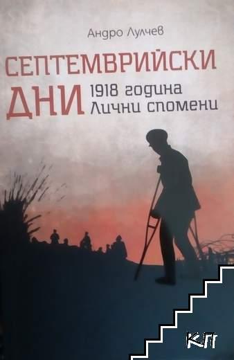 Септемврийски дни 1918 година. Лични спомени