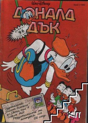 Доналд Дък. Бр. 1 / 1992