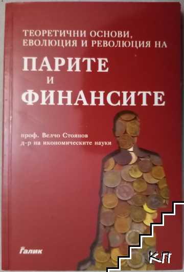 Теоретични основи, еволюция и революция на парите и финансите