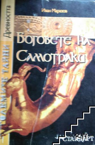 Големите тайни. Книга 11: Боговете на Самотраки