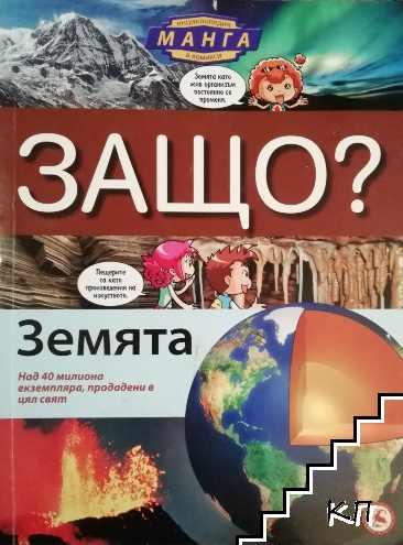 Енциклопедия Манга в комикси: Защо? Земята