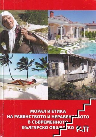 Морал и етика на равенството и неравенството в съвременното българско общество