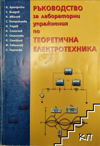 Ръководство за лабораторни упражнения по теоретична електротехника