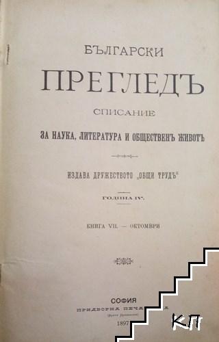 Български прегледъ. Кн. 7 / 1897