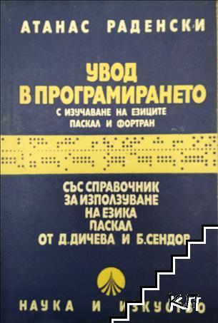 Увод в програмирането с изучаването на езиците Паскал и Фортран