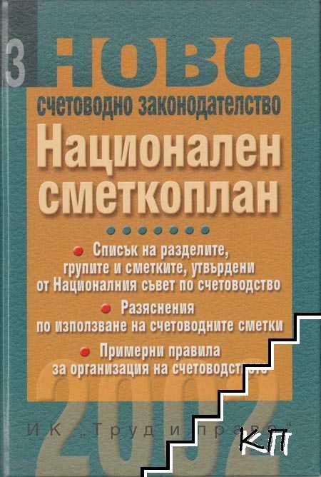 Ново счетоводно законодателство. Книга 3: Национален сметкоплан