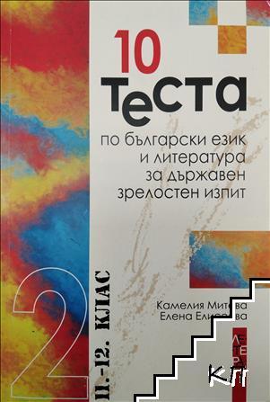10 теста по български език и литература за държавен зрелостен изпит за 11.-12. клас
