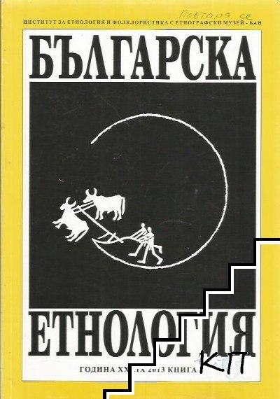 Българска етнология. Кн. 3 / 2013