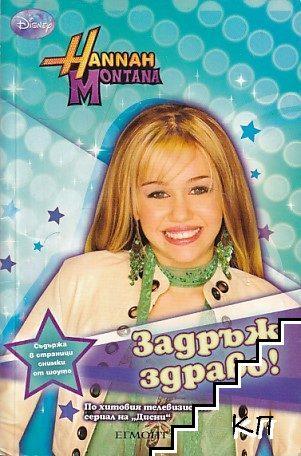 Hannah Montana: Задръж здраво!