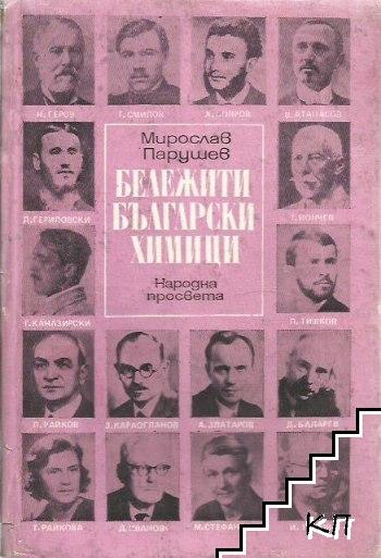 Бележити български химици