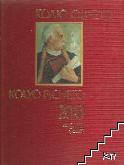 200 години Колю Фичето / 200 years Kolio Ficheto