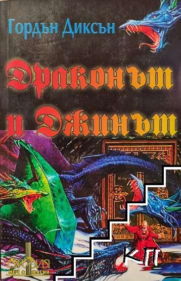 Драконът и Джинът