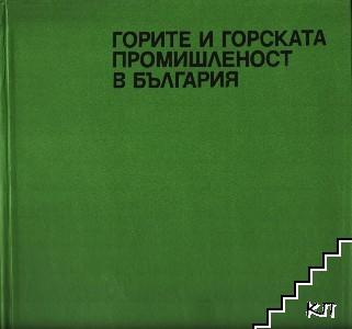 Горите и горската промишленост в България