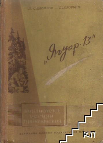 Ягуар - 13