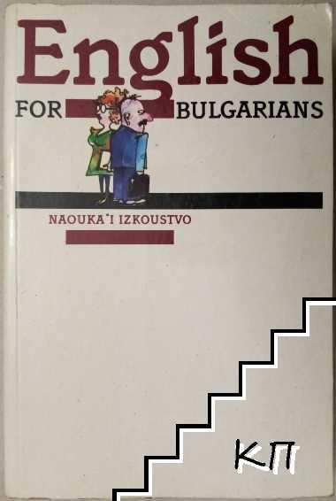 English for Bulgarians