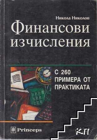 Финансови изчисления