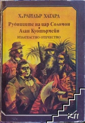 Рудниците на цар Соломон; Алан Куотърмейн