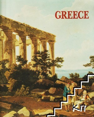 Greece. Travels Through Time