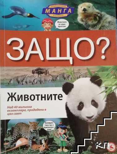 Енциклопедия Манга в комикси: Защо? Животните