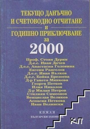 Текущо данъчно и счетоводно отчитане и годишно приключване за 2000 година