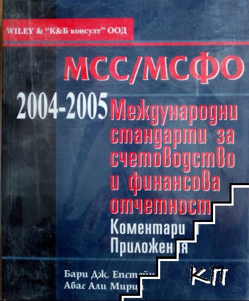 МСС/МСФО 2004-2005: Международни стандарти за счетоводство и финансова отчетност