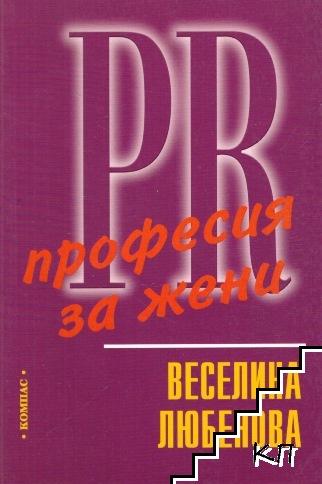 PR - професия за жени
