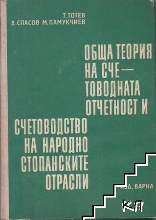 Обща теория на счетоводната отчетност и счетоводство на народностопанските отрасли