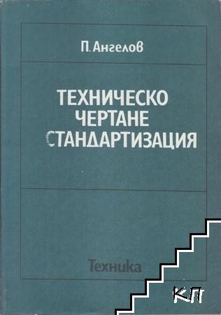Техническо чертане и стандартизация / Ръководство за упражнения по техническо чертане и стандартизация