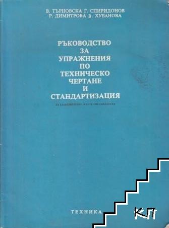 Техническо чертане и стандартизация / Ръководство за упражнения по техническо чертане и стандартизация (Допълнителна снимка 1)